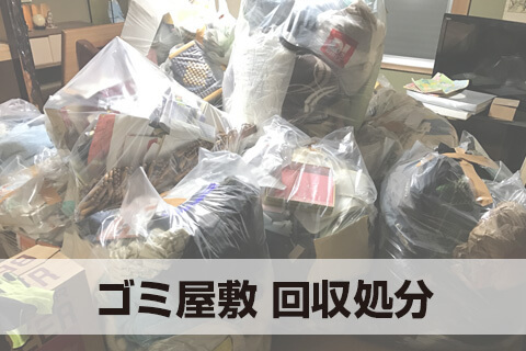 ゴミ屋敷 回収処分