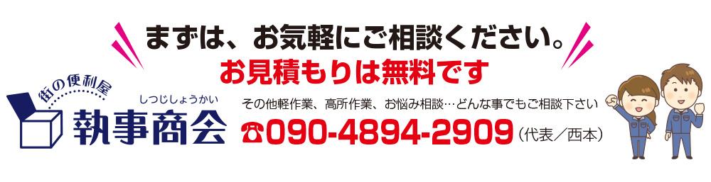 tel.090-4894-2909